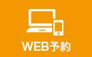 WEB予約