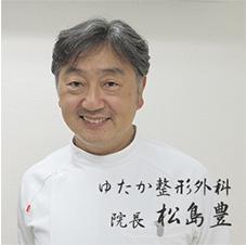 ゆたか整形外科 松島豊医師