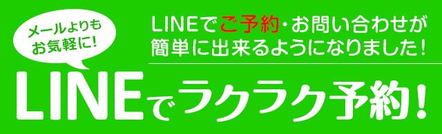 LINEでカンタン予約!