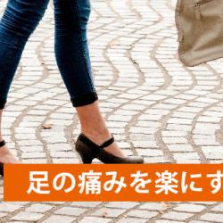 改善方法が知りたい!足底筋膜炎の痛みを楽にするにはどうすればいい?
